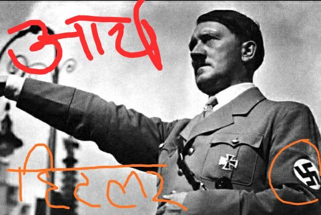 aarya hitlar 1 स्वास्तिक चिन्ह जिसको जर्मनी मनहूस और शैतानी ख़ूनी श्रापित मान कर 2007 मे पूरे यूरोप में बैन करने की कोशिश की ।