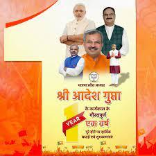 सेवा, लगन के एक 1 साल बेमिसाल के सफल कार्यकाल  पूर्ण होने पर भारतीय जनता पार्टी दिल्ली के हमारे सम्मानित ओर लोकप्रिय  प्रदेश