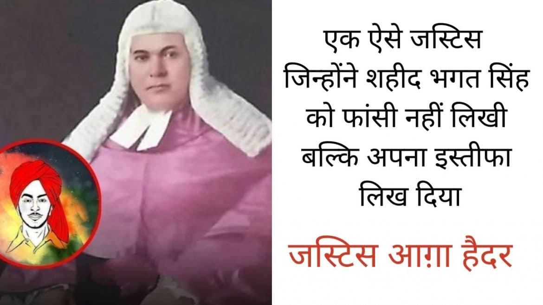 शहीदे आज़म भगत सिंह की फांसी के लिए जिन्होंने गवाही दी थी, जस्टिस आग़ा हैदर ने अपने पद से इस्तीफा दे दिया था।